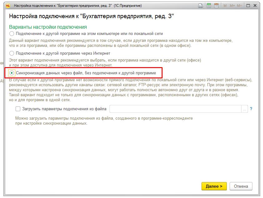 Настройка подключения к ''Бухгалтерия предприятия ред.3''