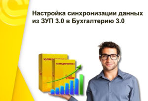 Настройка синхронизации данных из ЗУП 3.0 в Бухгалтерию 3.0